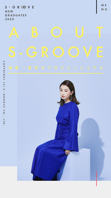 S-GROOVE(エス・グルーヴ)2020新卒採用